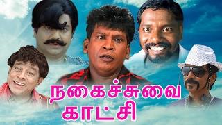 சூப்பர் ஹிட் காமெடி சீன்ஸ் | Tamil Comedy Scenes | Non Stop Comedy Collections | Vadivelu