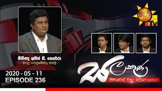 Hiru TV Salakuna  Ajith P Perera  EP 236  2020 05 11