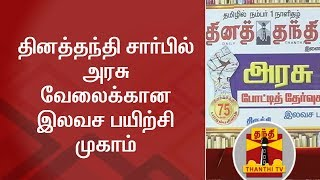 Daily Thanthi organises Free Training Centre for Govt Jobs | Thanthi TV
