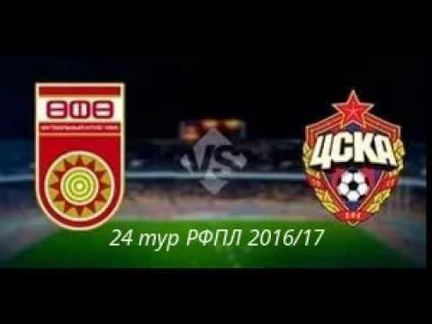 Уфа - ЦСКА 21.04.2017