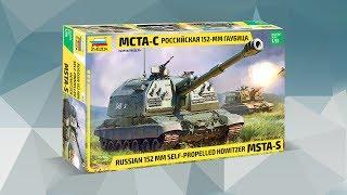 Российская 152-мм САУ Мста-С в масштабе 1:35 от фирмы Звезда