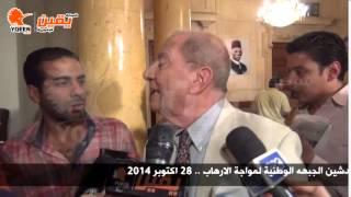 يقين| لقاء مع محمد ابو الغار علي هامش تدشين الجبه الوطنية لمواجة الارهاب