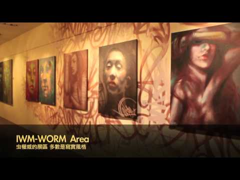 2011 IWM Graffiti exhibition in Taichung (塗鴉藝術紀錄片)