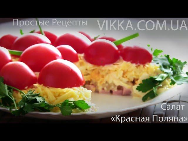 Бесплатно онлайн рецепты салатов