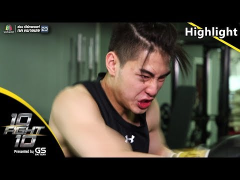 ROAD TO 10 FIGHT 10 | EP.31 | 10 ส.ค.62