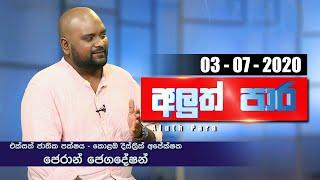 Aluth Para -  Jeran jagadeshan | 03 - 07 - 2020 | Siyatha TV