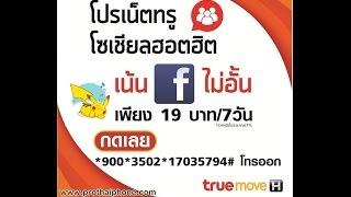 โปรเน็ตและโปรเสริมทรู (TRUE) รายสัปดาห์ Top5 กรกฎาคม 2559