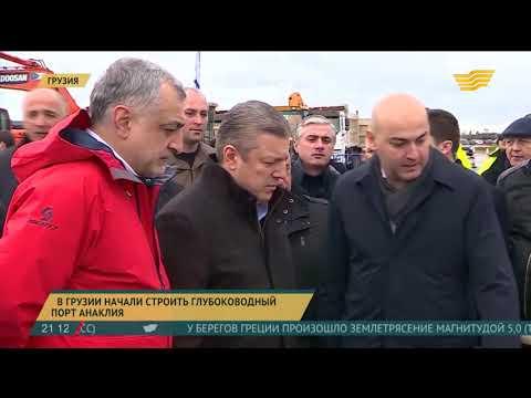 В Грузии начали строить глубоководный порт Анаклия