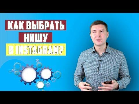БИЗНЕС В ИНСТАГРАМ   Как выбрать нишу   Контент для Instagram