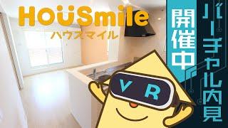 北沖洲 アパート 3LDKの動画説明