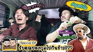 คนหน้าหมี | Super Specials EP : รับคุณปองกูลไปกินข้าว!!??...ที่ไบเทคบางนา!!