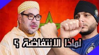 رسالة مواطن مغربي الى الشعب المغربي : من يسرق ثرواتنا ؟ و لماذا انتفض أهل الريف ؟