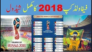 FIFA World Cup 2018 Complete Schedule | Best Time Table Football World Cup