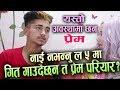 नाई नभन्नु ल ५ मा  गित गाउदैछन त प्रेम परियार ? खुलाए रहस्य| Prem Pariyar |Promo| Wow Nepal