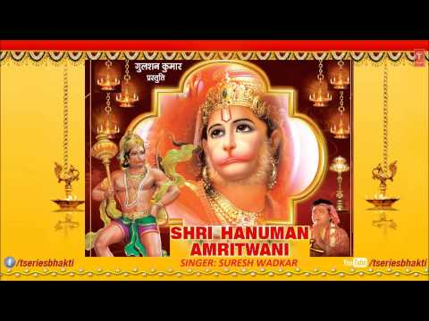 Hanuman Amritwani By Suresh Wadkar [full Song] I Shri Hanuman Amritwani I Juke Box video