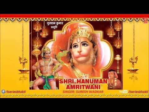 Hanuman Amritwani By Suresh Wadkar Full Song I Shri Hanuman...