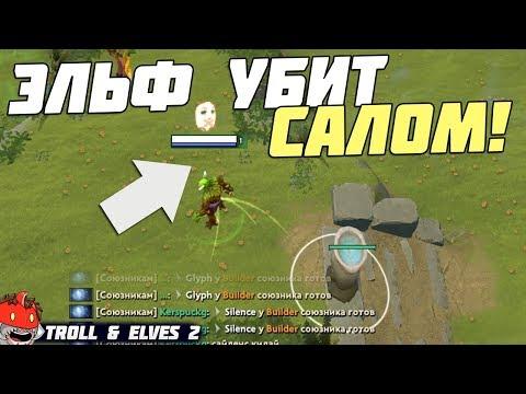 УБИТ САЛОМ В TROLL & ELVES 2