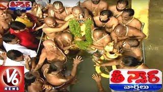 Tirumala Brahmotsavam Celebrations Grandly Ends | Teenmaar News
