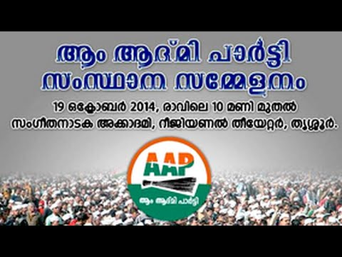 Aam aadmi party kerala meet Part 2