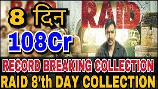 Raid 8th Day Box Office Collection   Raid Total Collection   Full Report   Ajay Devgn  Ileana D'cruz