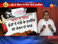 BAAT BEBAK। 06 AUGUST- Politics on the Muzaffarpur Shelter Home Rape Case