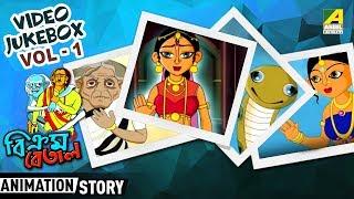 Vikram Betal | বিক্রম বেতাল - ৪ টি গল্প | Video Jukebox | Vol - 1 | Bangla Cartoon Video