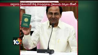 CM KCR launched New Passbooks and Cheques Distribution Scheme | #TSGovernment