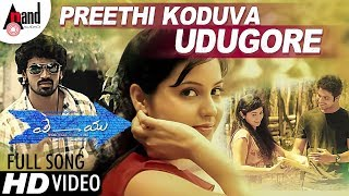 Preethi Koduva Udugore | i Dash You | Movie Song | Pramod, Kalyani | A Keshav Chandu Film