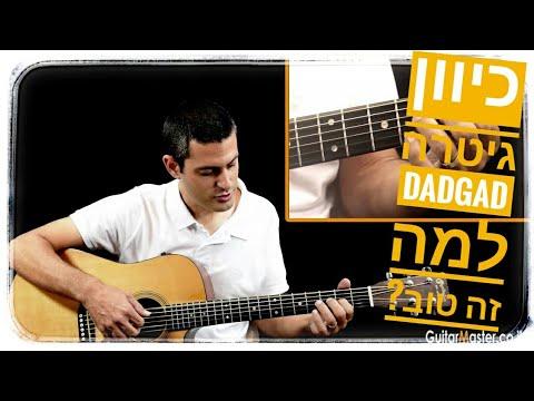 שיעור גיטרה - כיוון אלטרנטיבי DADGAD