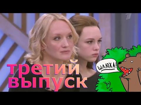 Диана Шурыгина - ПУСТЬ ГОВОРЯТ - 3 часть - 21.02.2017