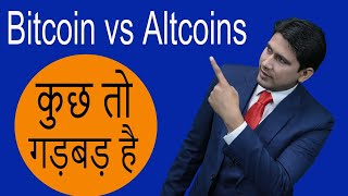 Bitcoin vs Altcoins Latest Update in Hindi  Live E