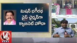 Special Report On Telangana Cabinet Minister's  Political Experience