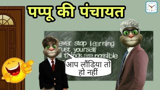 Student - Teacher Comedy ! Part-16 ! Funny Comedy ! Talking Tom