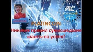 PLATINCOIN   Никаких Правил сумасшедшие  шансы на успех!