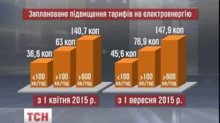 З 1 квітня планують підвищення тарифів на електроенергію - (видео)