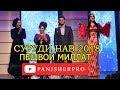 Шабнам Фаридун Фарзона Сурайё Пешвои миллат 2018 mp3