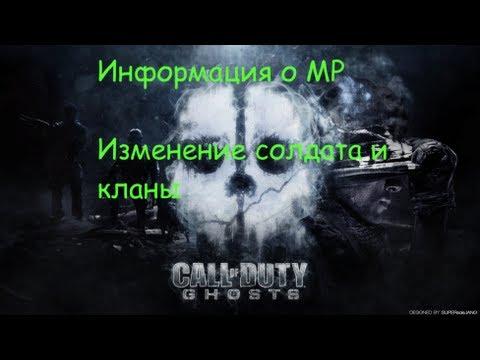 Информация о CoD Ghosts МР Изменение солдата и кланы
