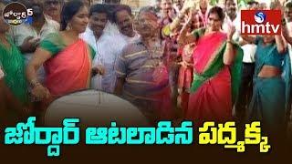 జోర్దార్ ఆటలాడినా పద్మక్క | Padma Devender Reddy Dance | Ganesh Nimajjanam | Medak | hmtv