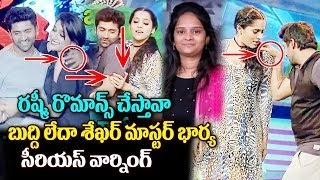 Shekar Master Wife Comments On Anchor Rashmi | Celebrity Latest News | Top Telugu Media