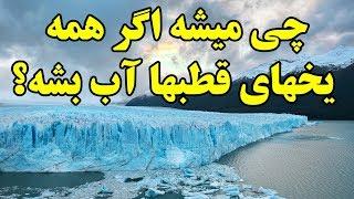چی میشه اگر همه یخهای قطبها آب بشه؟ Top 10 Farsi
