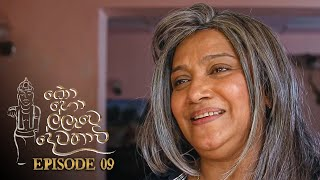 Kohollawe Dewathavi | Episode 09 - (2021-02-19)