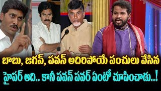 Hyper Aadi Satirical Punches On AP Political Leaders | Jabardasth Hyper Aadi Skits | TTM