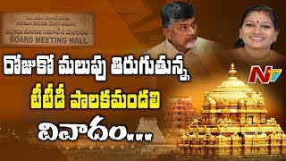 TDP Leader Anitha Wrote Letter To AP CM Chandrababu Naidu To Withdraw Her Name From TTD Board Member