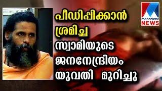 Victim of frequent sexual abuse, Kerala girl cuts off tormentor's genital organ   Manorama News
