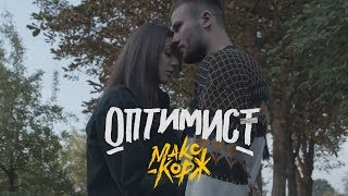 Макс Корж - Оптимист (official clip)