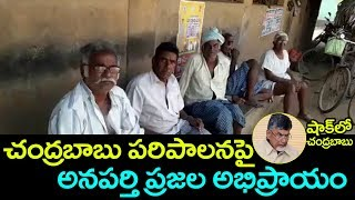 Anaparthi People Reaction On Chandrababu Administration | Anaparthi People Public Talk | TTM