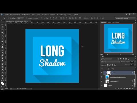 Как создать эффект длинной тени