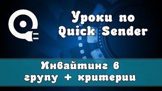 Работа с программой Quick Sender | Как создать инвайтинг в группу + критерии