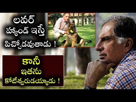 లవర్ హ్యాండ్ ఇస్తే పిచ్చోడు అవుతాడు కానీ ఇతను మాత్రం కోటీశ్వరుడయ్యాడు ! | Ratan Tata Love Failures