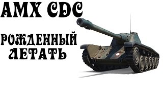 AMX CDC - Рожденный летать (World of Tanks)